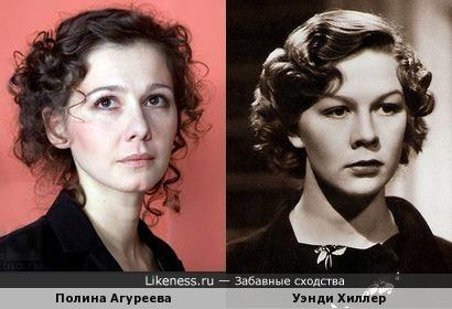 Полина Агуреева похожа на Уэнди Хиллер