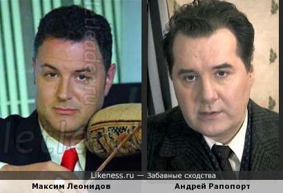 Максим Леонидов и Андрей Рапопорт - прекрасная пара для сравнения