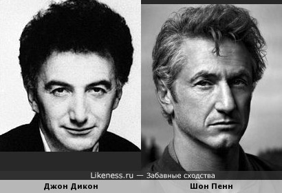 """Баисит """"Queen"""", Джон Дикон, и Шон Пенн"""
