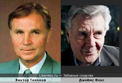 Виктор Васильевич Тихонов и американский актёр Джеймс Фокс