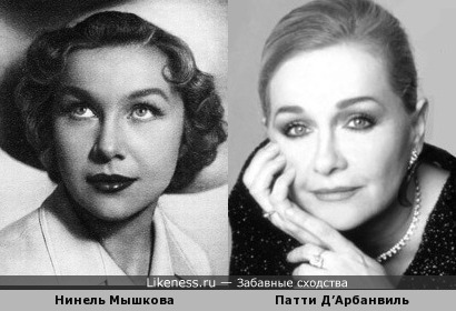 Нинель Мышкова и Патти Д'Арбанвиль