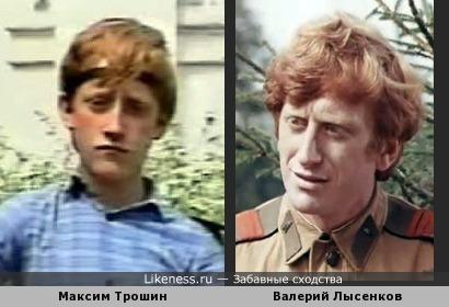 Максим Трошин похож на Валерия Лысенкова