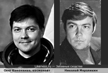 Космонавт Олег Кононенко и актер Николай Мерзликин