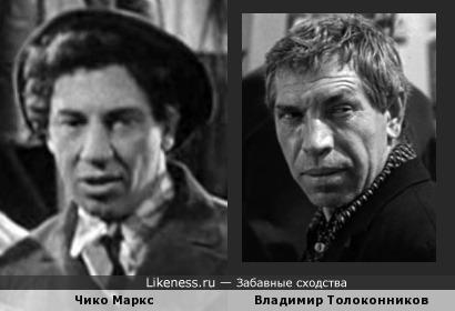 Чико Маркс и Владимир Толоконников