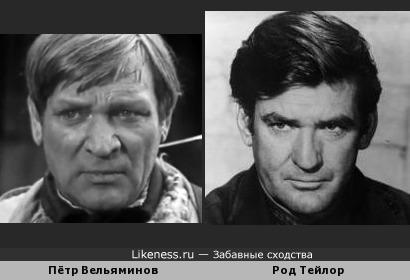 Пётр Вельяминов и Род Тейлор