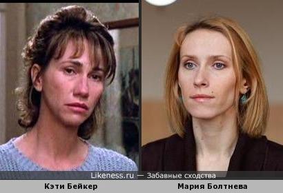 Мария Болтнева похожа на Кэти Бейкер