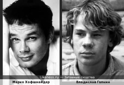 Владислав Галкин похож на Марко Хофшнайдера
