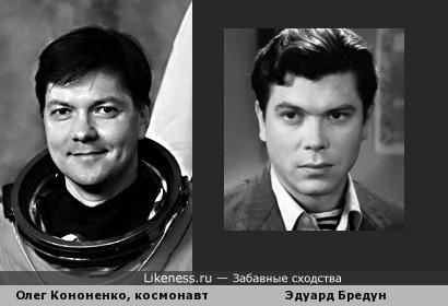 Космонавт Олег Кононенко и Эдуард Бредун
