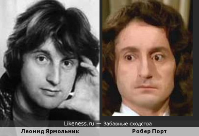 Молодой Ярмольник и Робер Порт