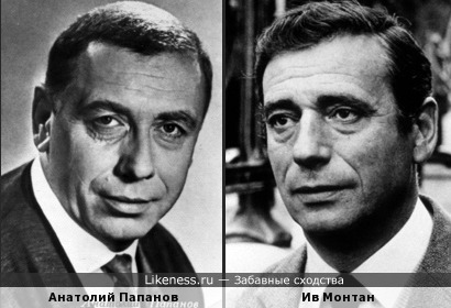 Ив Монтан и Анатолий Папанов - достойные друг друга ровесники