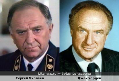 Замечательные актёры Сергей Яковлев и Джек Уорден