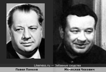 Павел Панков и Мечислав Чехович