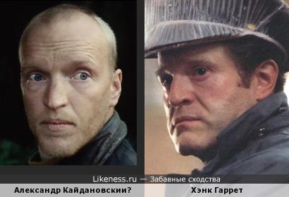 Александр Кайдановский порой похож на Хэнка Гаррета