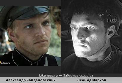 Александр Кайдановский похож на Леонида Маркова