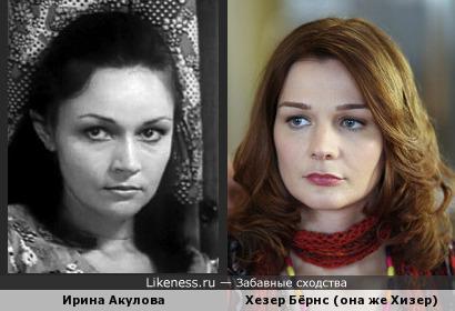 Хезер Бёрнс похожа на Ирину Акулову как дочь на мать