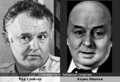 Род Стайгер и Борис Иванов