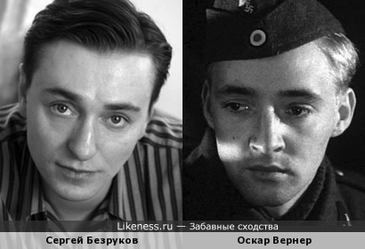 Оскар Вернер. Пост с Сергеем Безруковым