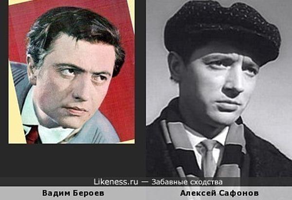 Советские актёры-сверстники Бероев и Сафонов