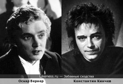 Оскар Вернер и Константин Кинчев похожи на некоторых фото