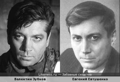 Когда-то Евгений Евтушенко был похож на актёра Валентина Зубкова