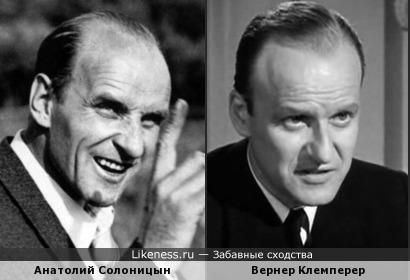 Анатолий Солоницын и Вернер Клемперер