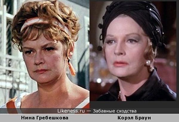 Правящий класс, 1972. Корэл Браун и Нина Гребешкова