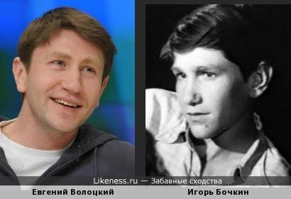 Евгений Волоцкий похож на Игоря Бочкина