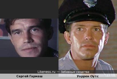Сергей Гармаш напомнил Уоррена Оутса