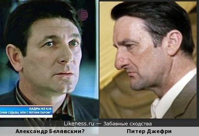 Александр Белявский - улучшенный вариант англичанина Питера Джефри