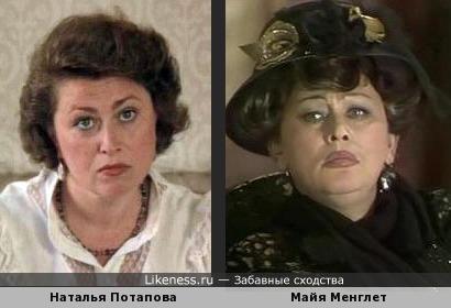 Наталья Потапова на этом фото похожа на Майю Менглет