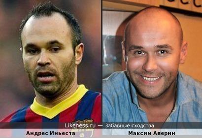 Знаменитый испанский футболист Андрес Иньеста похож на Максима Аверина