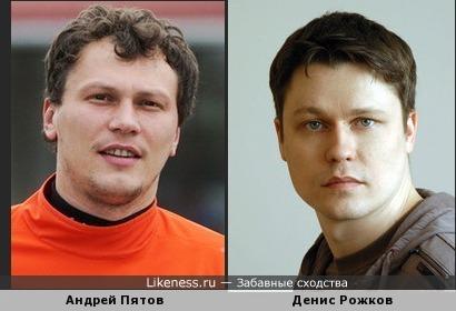 Украинский футбольный вратарь Андрей Пятов похож на Дениса Рожкова