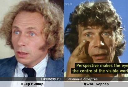 Пьер Ришар и английский писатель Джон Бергер: какое сходство!