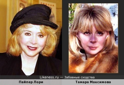 Тамара Максимова и Пайпер Лори