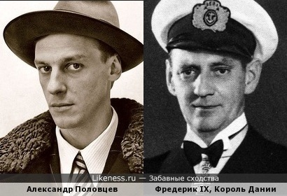 Король Дании Фредерик IX, правивший до 1972 г., и Александр Половцев
