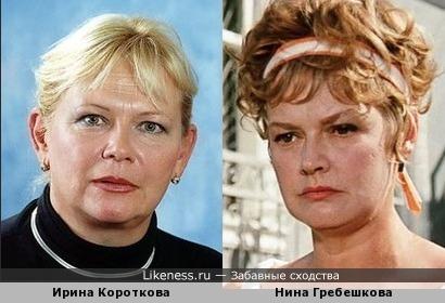 Ирина Короткова в зрелом возрасте напомнила Нину Гребешкову