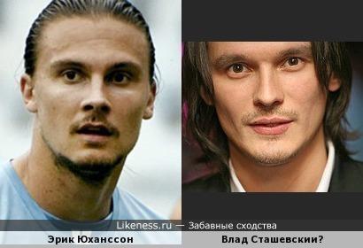 Защитник сборной Швеции по футболу Эрик Юханссон похож на Сташевского