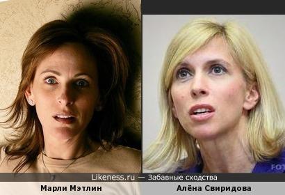 Марли Мэтлин и Алёна Свиридова