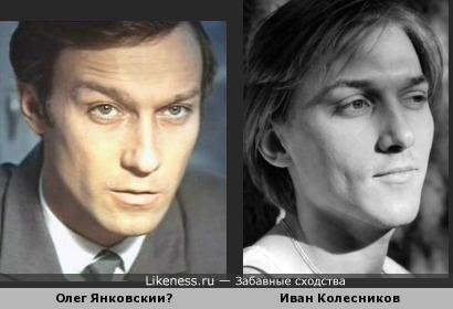 Впервые увидел Ивана Колесникова и был поражён его похожестью на Олега Янковскиого