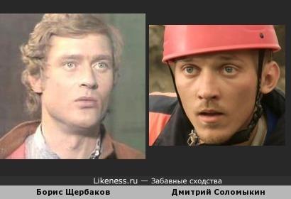 Дмитрий Соломыкин и Борис Щербаков