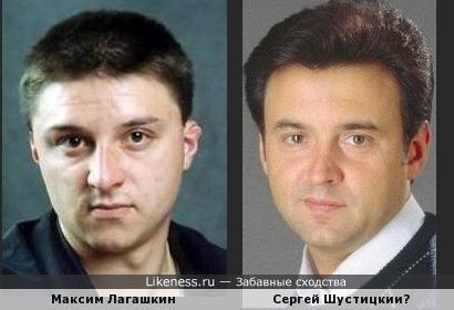 Максим Лагашкин похож на Сергяй Шустицкого