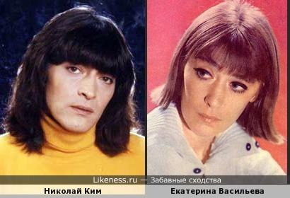 Николай Ким и Екатерина Васильева