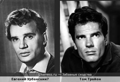 Советский актёр Евгений Урбанский и американский Том Трайон