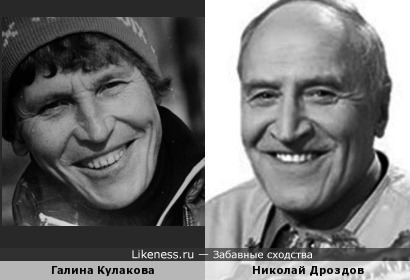 4-кратная олимпийская чемпионка лыжница Галина Кулакова и зоолог Николай Дроздов