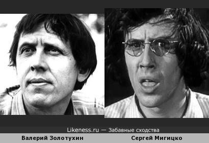 Валерий Золотухин и Сергей Мигицко
