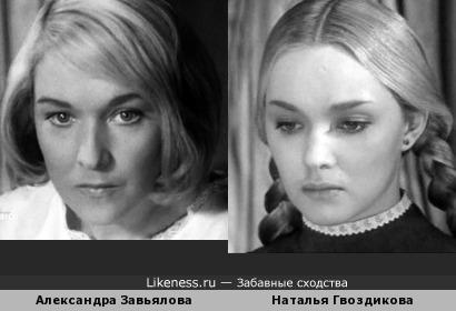 Молодые Наталья Гвоздикова и Александра Завьялова показались мне похожими