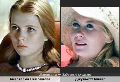 Юная Настя Немоляева похожа Джульетт Миллс
