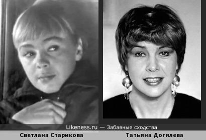 Татьяна Догилева и молодая Светлана Старикова показались мне похожими