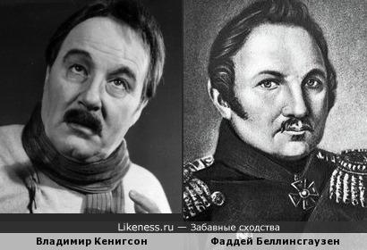 Советский актёр Владимир Кенигсон похож на первооткрывателя Антарктиды Беллинсгаузена