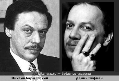 Дэнни Элфман и Михаил Барщевский